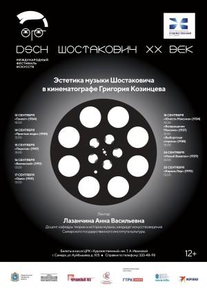Самарские зрители увидят десять картин режиссёра Григория Козинцева