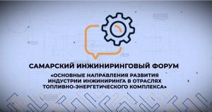 В Тольятти пройдет Третий Всероссийский инжиниринговый Форум-2021