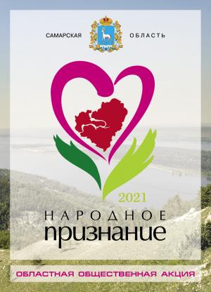 Открыто голосование по выбору кандидатов для участия в областной общественной акции «Народное признание»