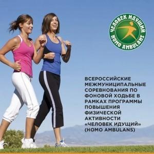 Самарцев приглашают к участию во Всероссийских соревнованиях по фоновой ходьбе «Человек идущий»