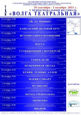В этом году в «Волге театральной» принимают участие 13 коллективов из 9 городов Поволжья.