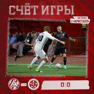 «Акрон» и «КАМАЗ» голов друг другу не забили.