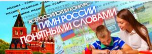 Продолжается приём заявок на V Всероссийский конкурс «Гимн России понятными словами»