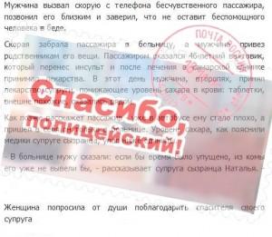В Сызрани полицейский спас мужчину, которому стало плохо