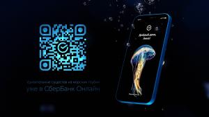Удивительные существа из морских глубин появились в СберБанк Онлайн