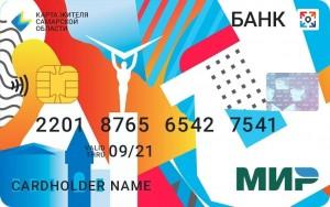 Началась пилотная эмиссия Карты жителя Самарской области банком Солидарность