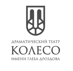 Тольяттинский театр «Колесо» стал лауреатом II Межрегионального фестиваля имени А. Н. Толстого «Время театра»