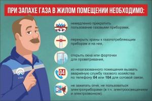 Самарцев предупреждают: В осенне-зимний период будьте особенно внимательны в обращении с бытовыми газовыми приборами