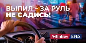 В России отмечают Всемирную неделю ответственного потребления пива