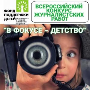 К участию в конкурсе принимаются материалы, размещенные в средствах массовой информации в период с 1 октября 2020 года по 1 октября 2021 года.