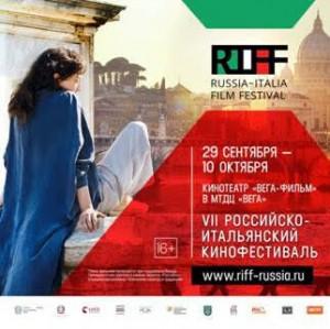 Кинофестиваль RIFF пройдет в Тольятти с 29 сентября по 10 октября