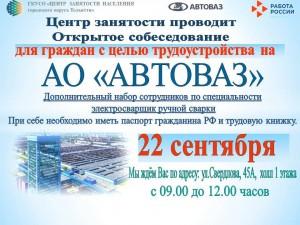 В Тольятти пройдет собеседование для АВТОВАЗа