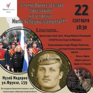 22 сентября в Музее Модернасостоится встреча, которая станет первым в этому году очным культурным мероприятием Альянс Франсе.