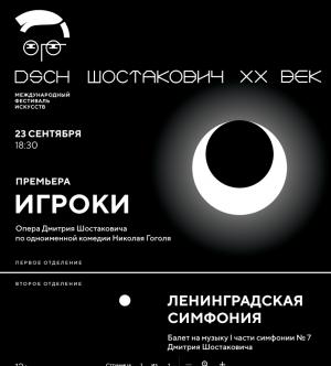 Премьера оперы «Игроки» состоится в рамках фестиваля «Шостакович ХХ век» в Самаре
