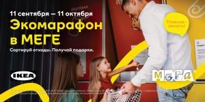МЕГА Самара запустила «Экомарафон»