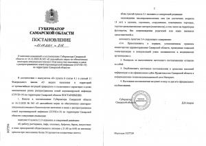 Дмитрий Азаров ужесточил COVID-режим в Самарской области