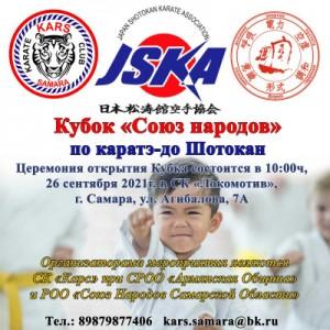 В Самаре пройдет «Открытый кубок ПФО «Союз народов» по сётокан карате JSKA»