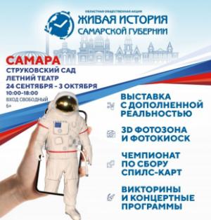 В Самаре выставка «Живая история Самарской губернии» будет работать с 24 сентября по 3 октября в летнем театре Струковского сада.