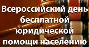 24 сентября - Всероссийский единый день бесплатной юридической помощи при участии адвокатов.
