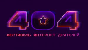 Дмитрий Азаров открыл фестиваль деятелей интернета 404fest