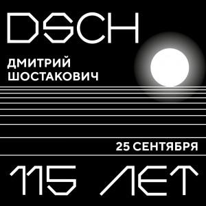 Сегодня в САТОБ состоится последнее в Самаре мероприятие фестиваля «Шостакович ХХ век» - выступление хора musicAeterna.