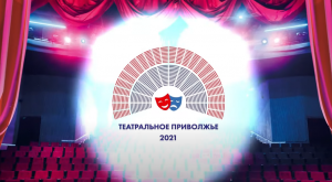 Основными целями фестиваля являются создание условий и стимулов для развития молодежного и детского театрального искусства.