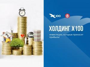 Холдинг Х100 - инвестиции, которые приносят прибыль!