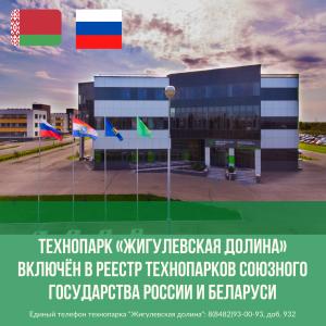 Следующим этапом совместной работы станет создание IT-платформы для Единого реестра технопарков Союзного Государства.
