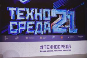 В эти выходные на ВДНХ прошел Всероссийский фестиваль технических достижений «Техносреда».