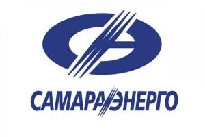 Связаться с Отрадненским отделением ПАО «Самараэнерго» по-прежнему можно дистанционно.