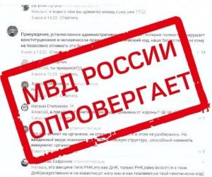 Житель Самарской области ответит за распространение недостоверной информации о коронавирусе