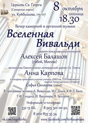 В Самаре состоится вечер камерной и органной музыки «Вселенная Вивальди»
