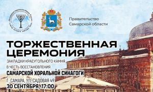 Церемонию закладки памятного камня в честь восстановления Самарской хоральной синагоги покажут онлайн.