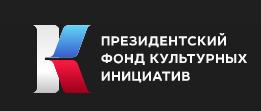 33 проекта Самарской области стали победителями конкурса Президентского фонда культурных инициатив