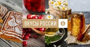 Самарцы смогут проголосовать за любимый продукт и бренд на Национальном конкурсе «Вкусы России»