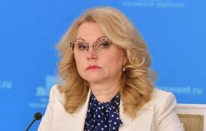 Вице-премьер РФ призвала россиян соблюдать ограничительные меры.