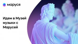 В День музыки Маруся расскажет о композиторах и инструментах