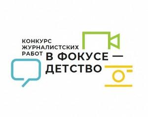 До 10 октября 2021 года продлевается прием заявок на участие в региональном этапе XII Всероссийского конкурса «В фокусе – детство»