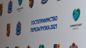 Обучение прошли 302 представителя туристического бизнеса Самарской области.