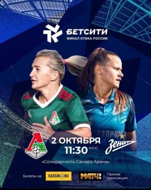В Самаре состоится финал кубка страны среди женских команд по футболу