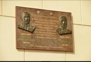 В день окончания Второй мировой войны в Самаре установили мемориальную доску