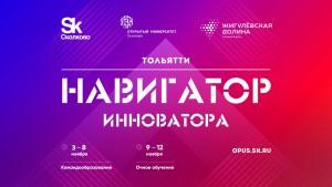 К участию в программе приглашаются студенты, аспиранты, молодые ученые и предприниматели из всех регионов России.