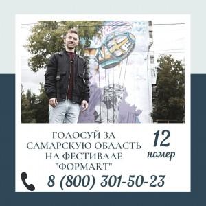 Самарскую область на Фестивале представляет мурал Дмитрия Горшкова «Будущее».