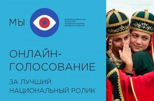Стартовало народное голосование в рамках Всероссийского конкурса «МЫ»