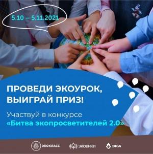 В честь Дня учителя стартует конкурс «Битва экопросветителей»