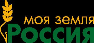 Продолжается прием заявок на Всероссийской конкурс журналистских работ по сельской тематике «Моя Земля – Россия»