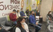 «Мой бизнес»: экспортерам Самарской области презентовалидействующие меры поддержки