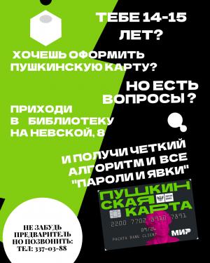 За консультацией в Самарскую областную детскую библиотеку могут обратиться и молодые люди старше 15 лет (до 22 лет).