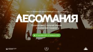 Стартовал новый сезон всероссийского студенческого квеста «Лесомания»