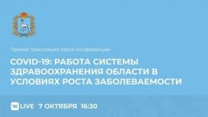 В Самаре сегодня состоится прямой эфир пресс-конференции по COVID-19